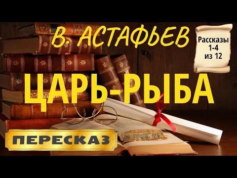 Царь-рыба. Виктор Астафьев. (Рассказы 1-4 из 12)