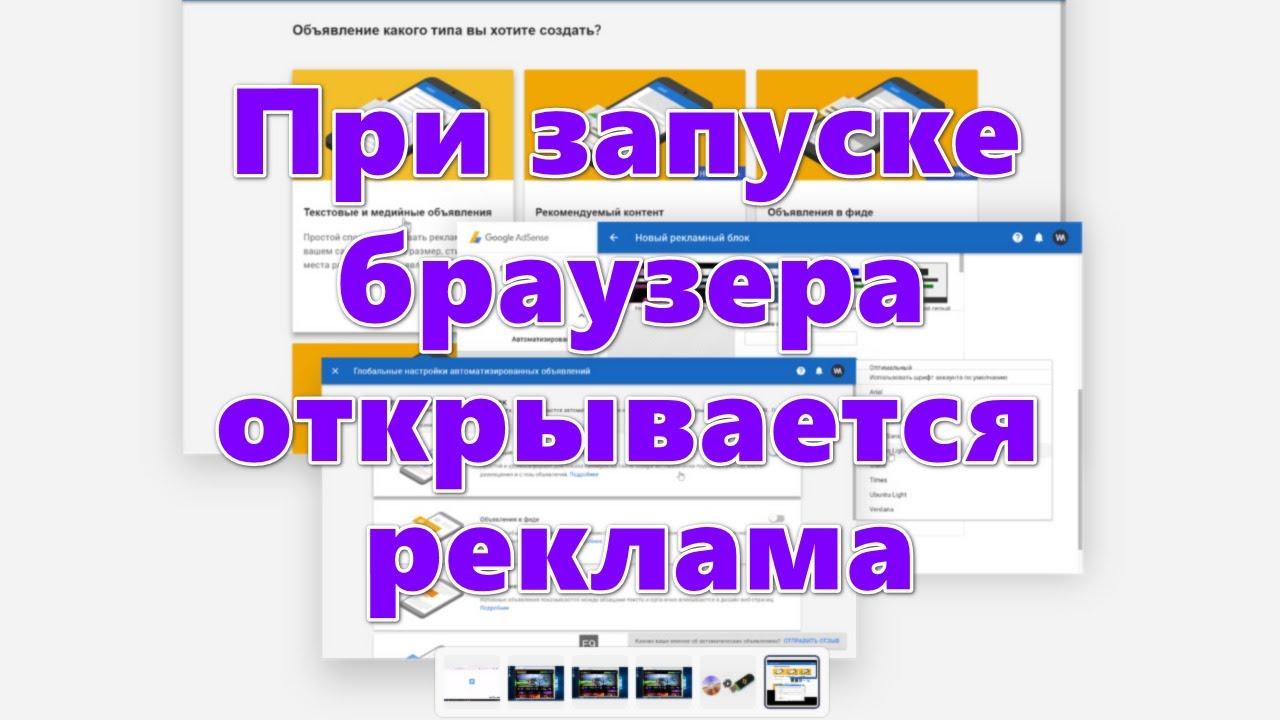 Как убрать рекламу из почты яндекс