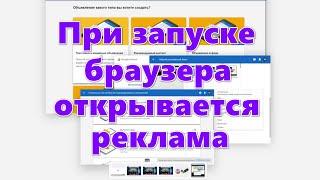 При запуске браузера открывается реклама  Удаление ссылки из свойств ярлыка браузера(При запуске браузера открывается реклама, происходит замена стартовой страницы браузера. Как избавиться..., 2014-07-06T08:02:58.000Z)