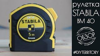 Рулетка STABILA bm 40 | Обзор DiY Territory