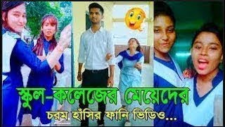 কলেজের মেয়েদের মজার টিক টক ভিডিও । Musicaly Video Of Bangladeshi School Girls