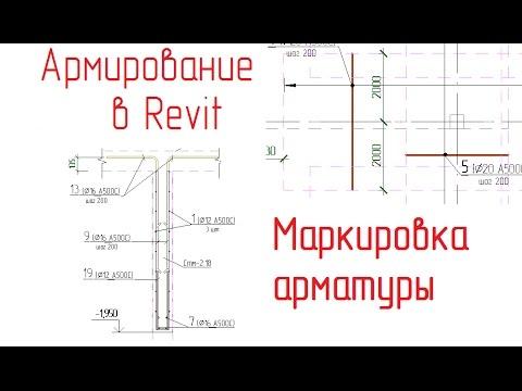 Обзор армирования в Revit - 09 Маркировка арматуры