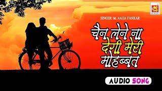 Chain Lene Na Degi mohabbat Meri  || M. Aaga Fankar || Original Qawwali || Musicraft || Audio