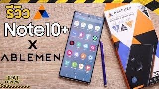 รีวิว SAMSUNG Galaxy Note10 | Note10+ ติดฟิล์มกระจก ABLEMEN