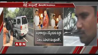 AP CM Jagan Birthday wishes to Amit Shah in Delhi Tour | AP Latest News | ABN Telugu