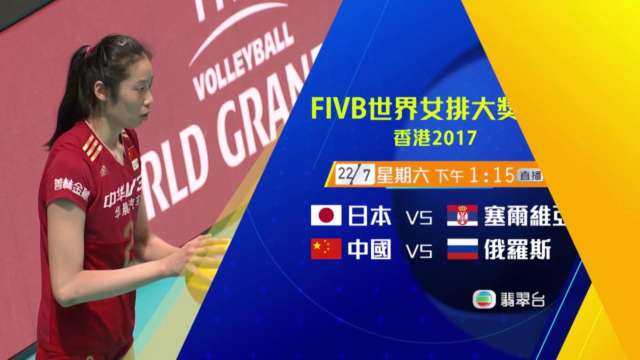 FIVB世界女排大獎賽 - 香港2017 (TVB) - YouTube