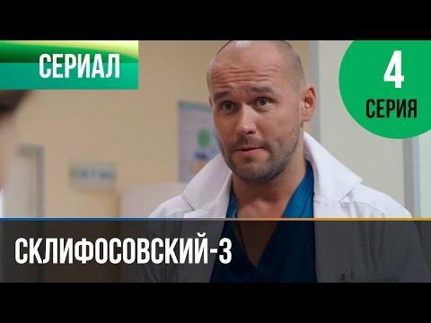 Склифосовский 3 сезон 10 серия - Склиф 3 - Мелодрама | Фильмы и сериалы - Русские мелодрамы