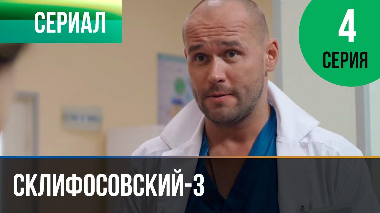 ▷ склифосовский 6 сезон 11 серия склиф 6 мелодрама | фильмы.