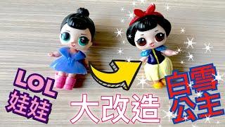 Doll|改造 [LOL驚喜寶貝蛋娃娃/變身白雪公主]DIY LOL surprise doll  Snow White