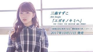 2017年10月11日発売 TVアニメ「結城友奈は勇者である -鷲尾須美の章-」O...