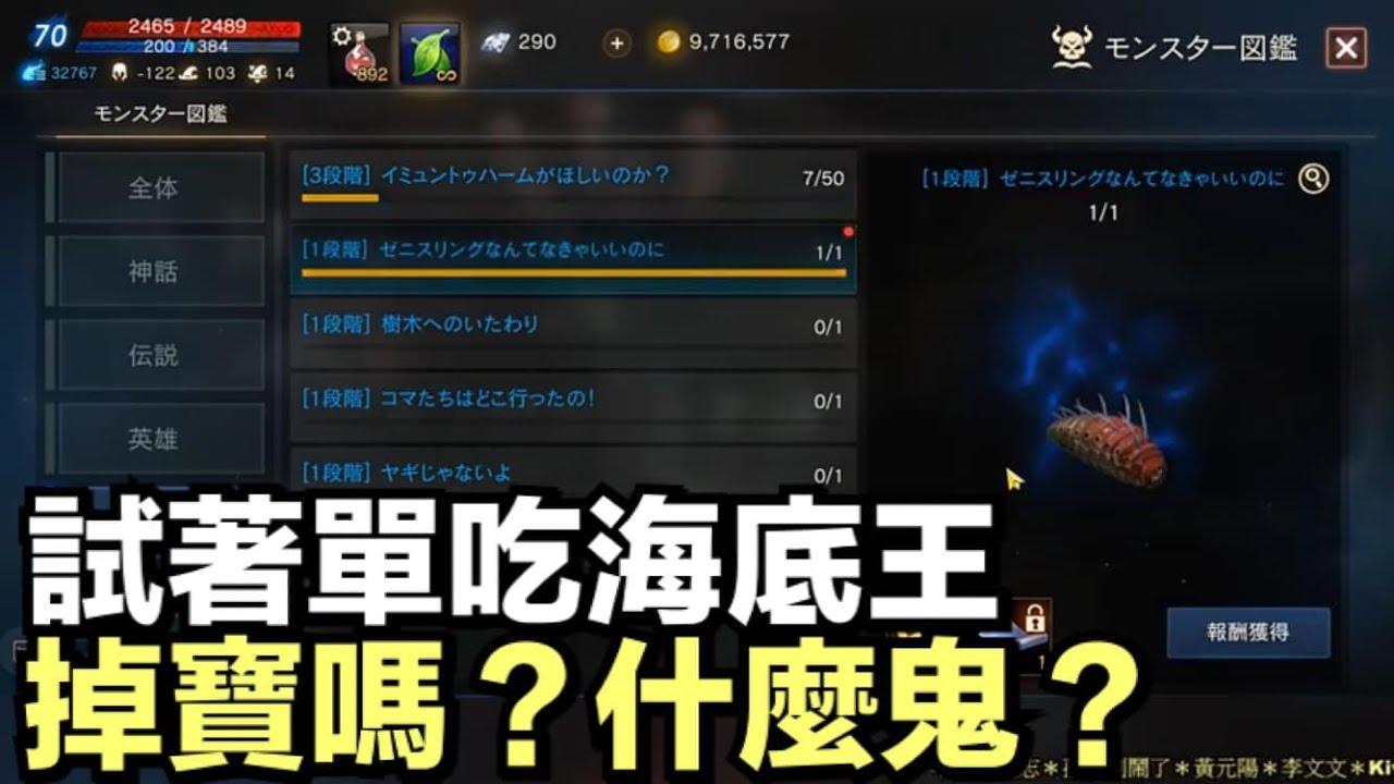 【天堂M】龍鬥單吃海底的海蟲王『掉寶了嗎?』「9魔族鎖鍊劍」 リネージュM 리니지M 天堂M - YouTube