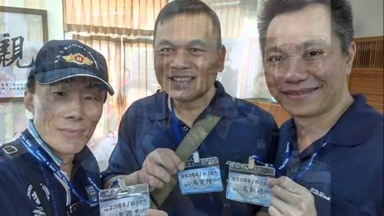陸軍官校專科班第11期畢業25周年返校參訪活動 - YouTube
