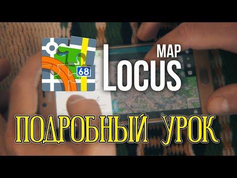 Locus Map Подробный видео урок о работе с программой