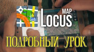 Locus map|Подробный видео урок по работе с программой