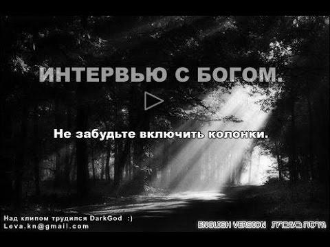 Интервью с Богом. Разговор с Богом. Диалог с Богом (с голосом за кадром, со словами за кадром)
