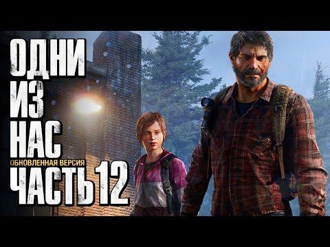 Прохождение The Last Of Us: Remastered [Одни из нас] [4K] — Часть 12: ЗАРАЖЕННЫЙ УНИВЕРСИТЕТ