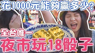 【噴錢實測#2】用一千元在夜市玩18骰子能贏多少回家呢?可可酒精