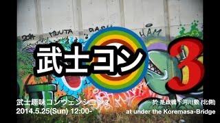 武士コンヴェンション3 (2014.5.25) 野ション 検索動画 28