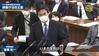 後藤祐一議員 5/15 衆院内閣委員会質問ダイジェスト