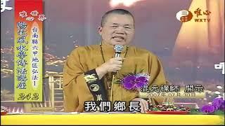 台南縣六甲地區弘法(1)【陽宅風水學傳法講座242】| WXTV唯心電視台