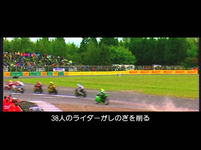 映画『I, Superbiker 2 The Showown』予告編