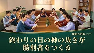 キリスト教映画「勝利の凱歌」抜粋シーン(7)終わりの日の神の裁きが勝利者をつくる