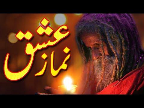Baba Bulleh Shah Kalam Asan Ishq Namaz jadon neeti | Punjabi kalam bhully shah