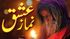 Baba Bulleh Shah Kalam Asan Ishq Namaz  jadon neeti   Punjabi kalam bhully shah   Fsee Production