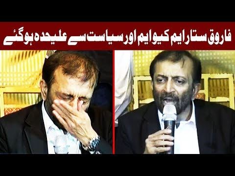 BREAKING - Farooq Sattar announces to quit politics and MQM-P - Express News