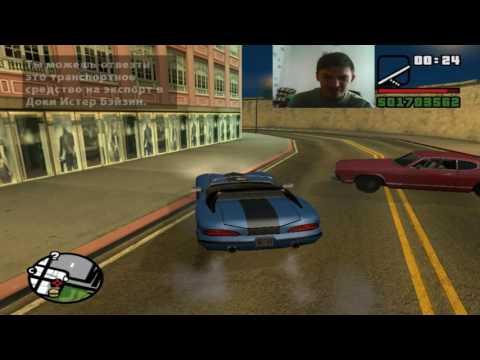 GTA: San Andreas: Миссия Импорт-экспорт (Список 3, часть 2)