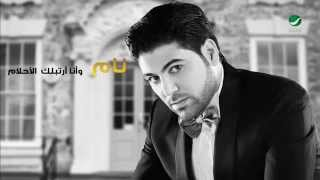 Waleed Al Shami ... Nam - Lyrics | وليد الشامي ... نام - بالكلمات