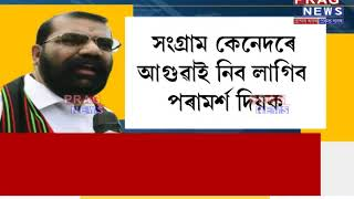 """""""Anti-CAA protest is going to be a long one"""": says AASU"""