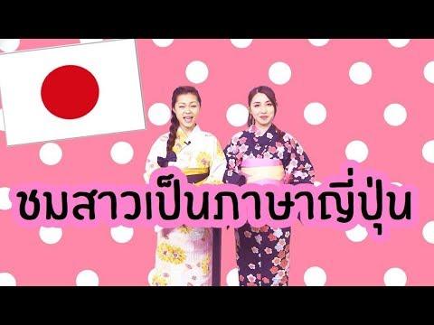ชมผู้หญิงเป็นภาษาญี่ปุ่น - วันที่ 24 Aug 2018