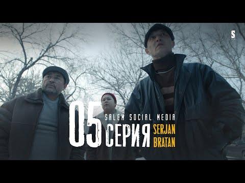 Шмару верните, и всё! | Serjan Bratan | 5 серия