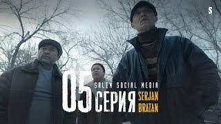 Шмару верните, и всё!   Serjan Bratan   5 серия