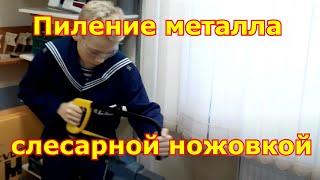видео Работа слесарной ножовкой