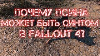 ПОЧЕМУ ПСИНА МОЖЕТ БЫТЬ СИНТОМ В FALLOUT 4? (ЛОР/ ТЕОРИЯ) СПОЙЛЕРЫ!!!