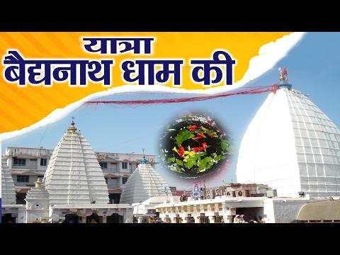 शिवरात्रि स्पेशल  ॥ Sampurna Yatra Baidyanath Dham || Full Documentary # Ambey Bhakti