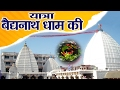 Download शिवरात्रि स्पेशल  ॥ Sampurna Yatra Baidyanath Dham || Full Documentary # Ambey Bhakti MP3 song and Music Video