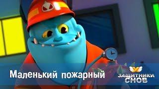 Защитники снов - Маленький пожарный. Анимационный сериал для детей. Серия 39