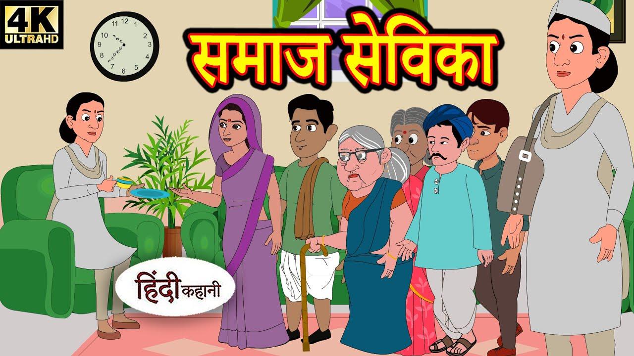 Kahani समाज सेविका Story in Hindi | Hindi Story | Moral Stories | Bedtime Stories | Kahaniya | Funny