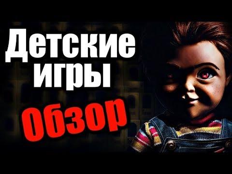 ДЕТСКИЕ ИГРЫ - Обзор фильма | 2019