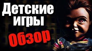 ДЕТСКИЕ ИГРЫ - Обзор фильма