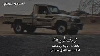 شيلة اتخيلك واسهر مع طيوفك ، عبدالله ال مخلص || نسخه نادره