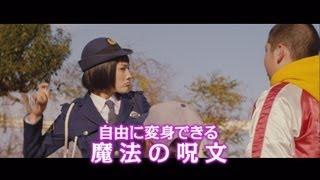 「映画 ひみつのアッコちゃん」TVスポット(変身編)