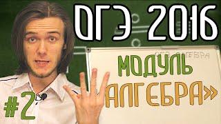 КАК ГОТОВИТЬСЯ К ОГЭ 2016, АЛГЕБРА, ч2. Артур Шарифов