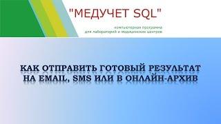 """Как отправить готовый результат на email, SMS или в онлайн архив в программе """"МЕДУЧЕТ SQL""""?"""