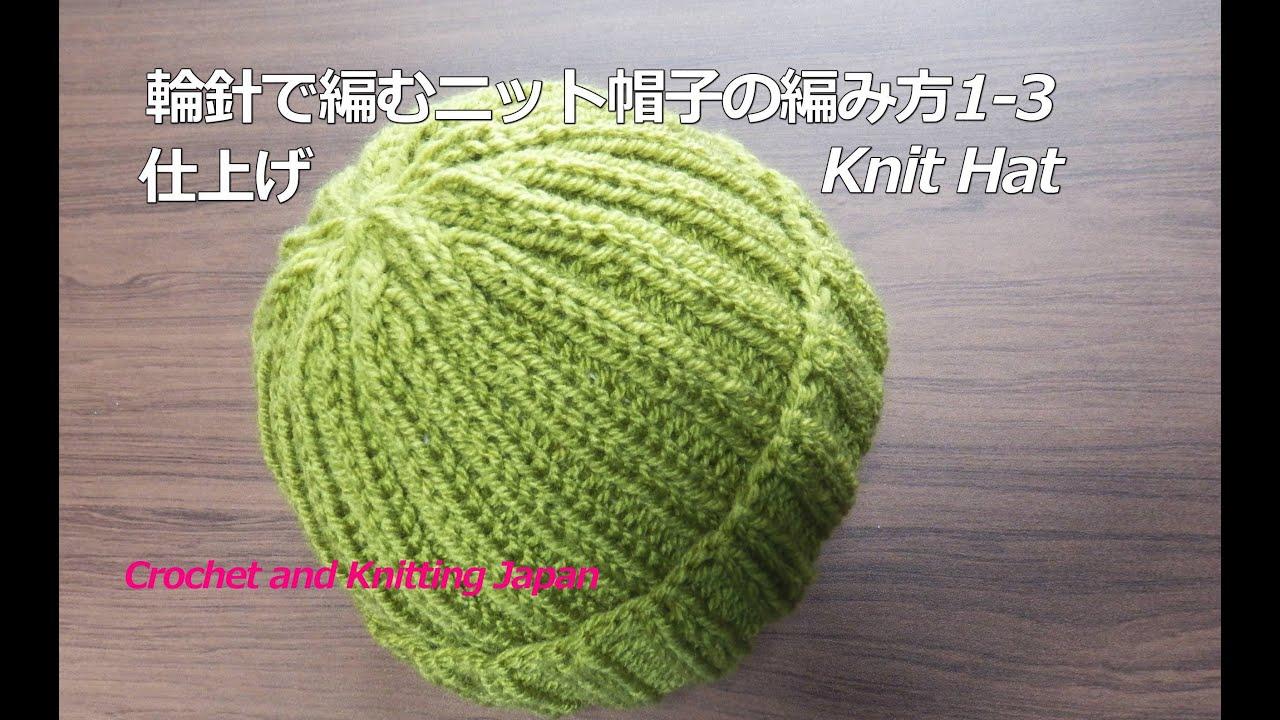ニット 棒針 編み 大人 帽子 方 の の シンプルデザインの参考に!簡単な大人ニット帽29選