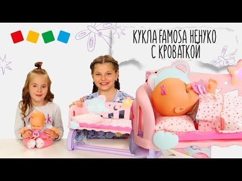 «Детский мир»: Распаковка. Кукла Famosa Ненуко с кроваткой.