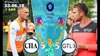 Спільнота - GTL [Огляд матчу] (Гранд ліга. 5 тур)